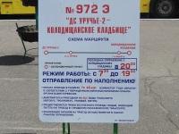 Минск. Информация об временном автобусном маршруте №972э в дни массовых посещений кладбищ