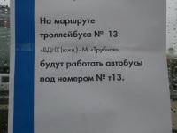 Москва. Объявление о закрытии троллейбусного маршрута № 13