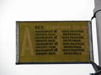Арзамас. Маршрутный указатель на остановке Соборная площадь