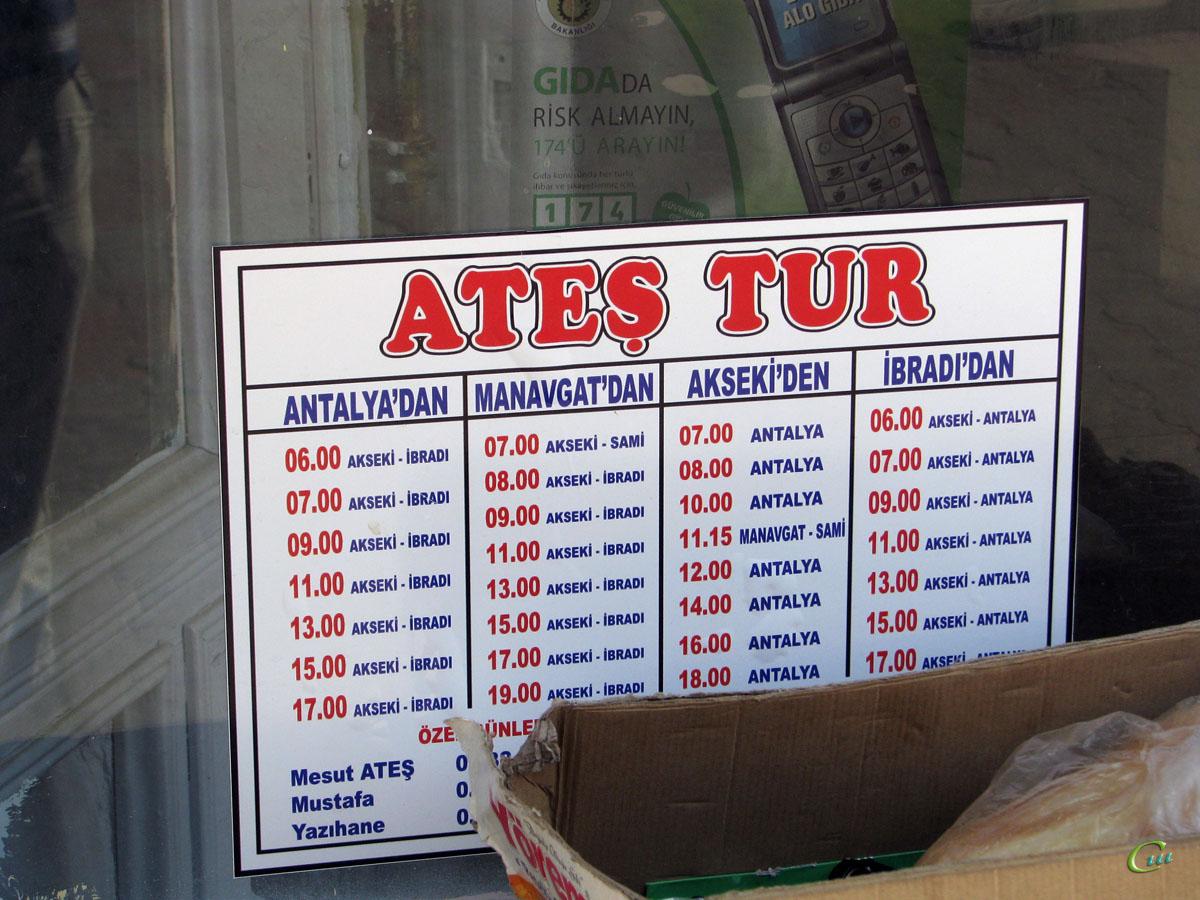 Анталья. Расписание автобусов