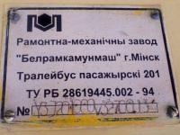 Минск. АКСМ-201 №2083