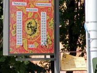 Нижний Новгород. Аншлаг и расписание движения туристически-ориентированного маршрута 11