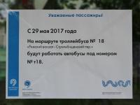 Москва. Объявление о закрытии троллейбусного маршрута № 18
