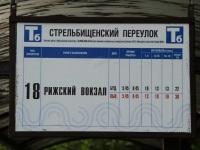 Москва. Остановочный трафарет