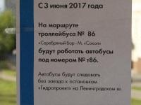Москва. Объявление о закрытии троллейбусного маршрута № 86