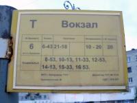 Хабаровск. Расписание маршрута трамвая №6 в сторону Питомника Лукашова