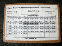 Хабаровск. Трамвай