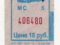 Чита. Троллейбус, билет МП г