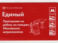 Москва. Единый проездной документ на все виды транспорта Москвы, аверс