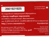 Москва. Единый проездной документ на все виды транспорта Москвы, реверс