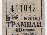 Санкт-Петербург. Трамвай, билет ГУП Горэлектротранс Санкт-Петербург, серия ЛА-899