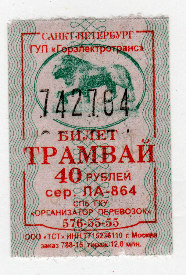Санкт-Петербург. Трамвай, билет ГУП Горэлектротранс Санкт-Петербург, серия ЛА-864