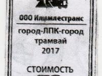 Усть-Илимск. Трамвай, билет ООО Илимсклестранс