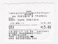 Трамвай, билет МУП Иркутскгорэлектротранс
