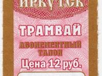 Трамвай, абонементный талон на одну поездку МУП Иркутскгорэлектротранс