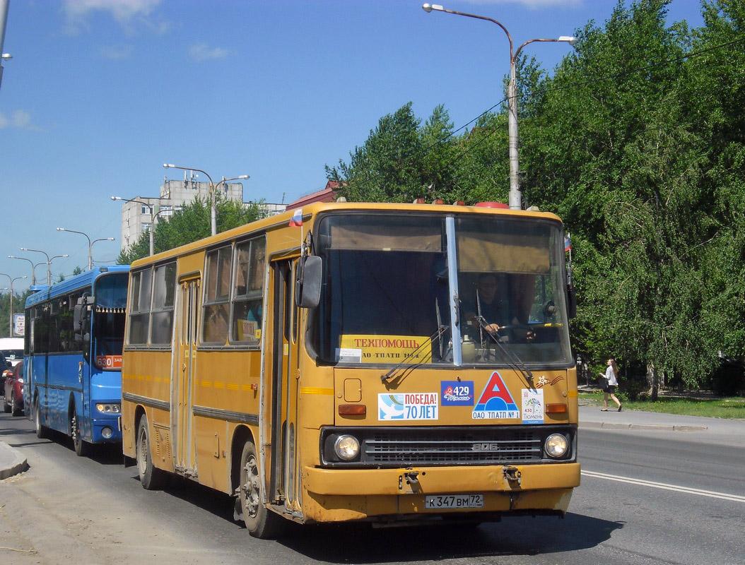 Тюмень. Ikarus 280.33 к347вм