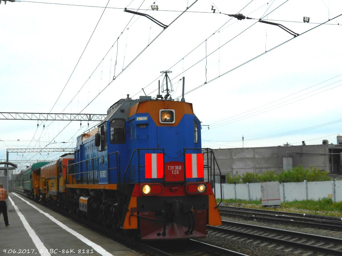 Тверь. ТЭМ18Д-126