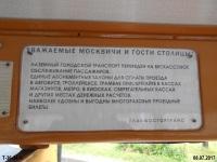 Москва. ЛиАЗ-677 №089xx