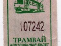 Улан-Удэ. Разовый билет на проезд в трамвае