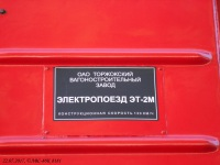 Тверь. ЭТ2М-061