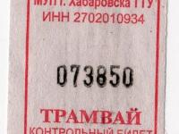 Хабаровск. Трамвайный билет, цена 19 рублей