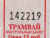 Хабаровск. Трамвайный билет, цена 22 рубля