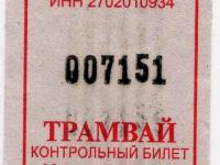 Хабаровск. Счастливый трамвайный билет, цена 23 рубля