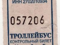 Хабаровск. Троллейбусный билет, цена 2 рубля