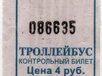 Троллейбусный билет, цена 4 рубля