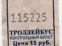 Троллейбусный билет, цена 15 рублей