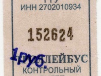 Хабаровск. Троллейбусный билет