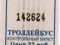 Троллейбусный билет, цена 23 рубля
