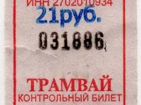 Хабаровск. Счастливый трамвайный билет