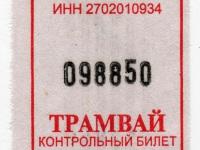 Трамвайный билет, цена 4 рубля