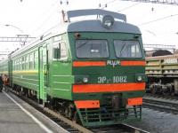 Курган. ЭР2К-1082