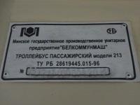 АКСМ-213 №5331
