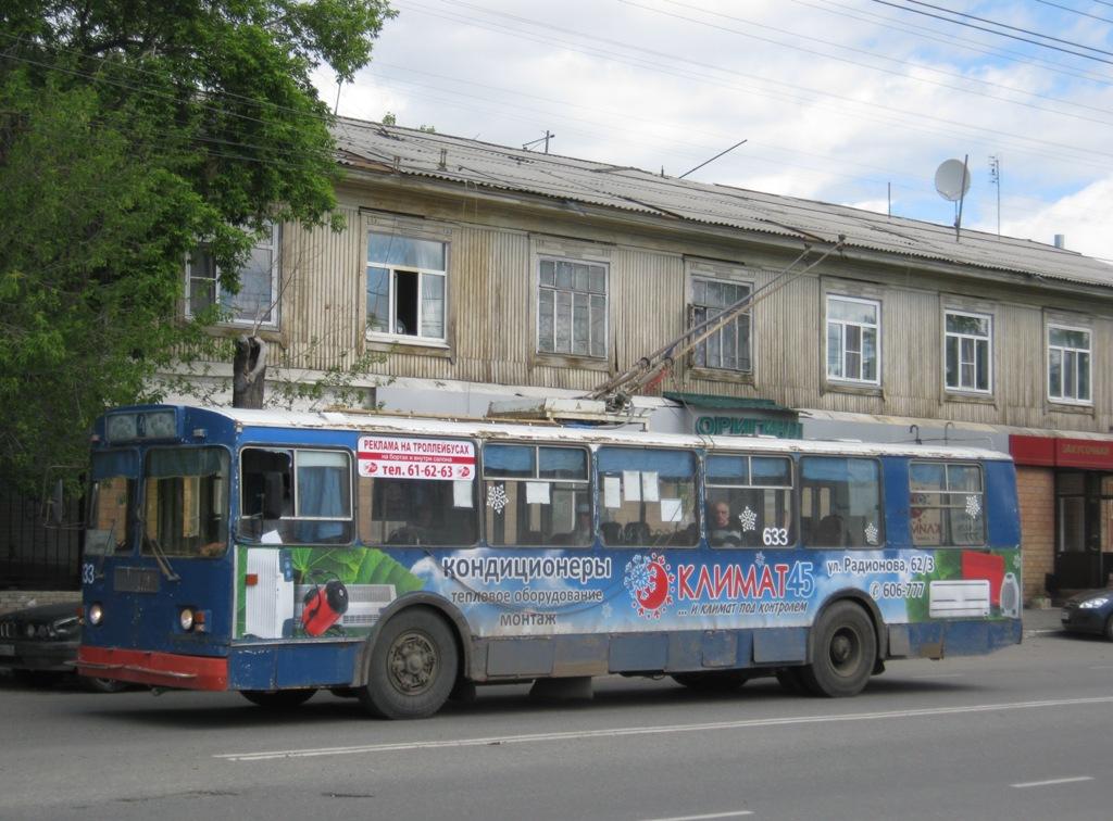 Курган. ЗиУ-682Г-012 (ЗиУ-682Г0А) №633