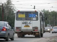Дзержинск (Россия). ПАЗ-32054 ат401