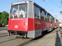 71-605 (КТМ-5) №569