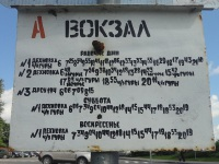 Заславль. Расписание движения автобусов на остановке Вокзал в сторону Дехновки и ДРСУ-194