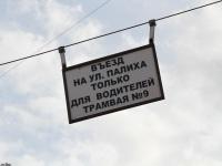Москва. Информационная табличка