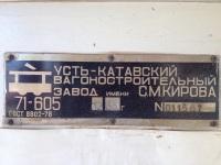 Санкт-Петербург. 71-605 (КТМ-5) №ВС-042