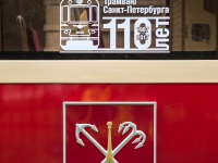 Санкт-Петербург. ЛМ-68М2 №7568
