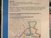 Москва. Объявление о изменении трамвайных маршрутов № 7 и 9