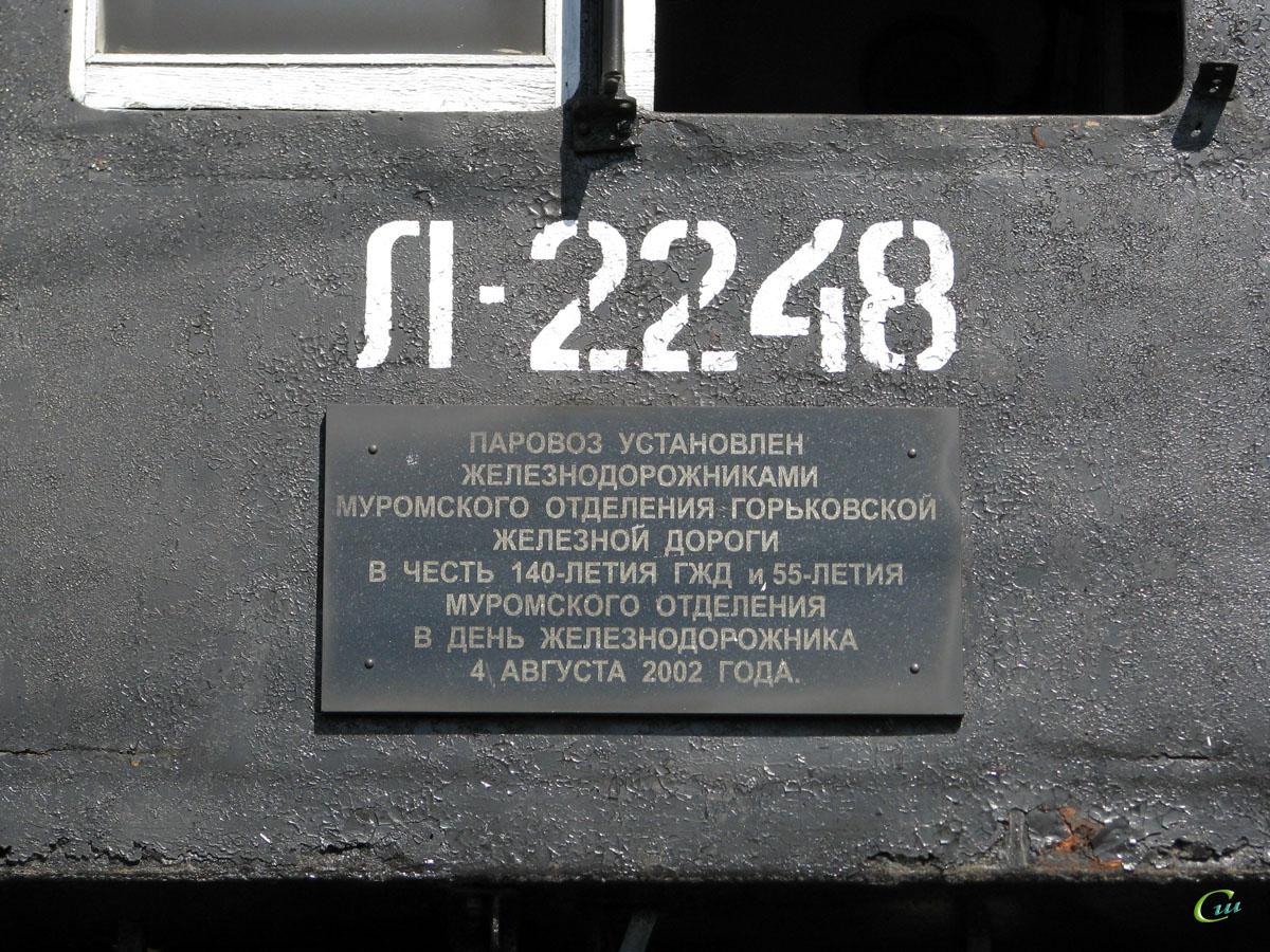 Муром. Л-2248
