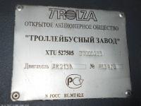Тверь. ТролЗа-5275.05 №59