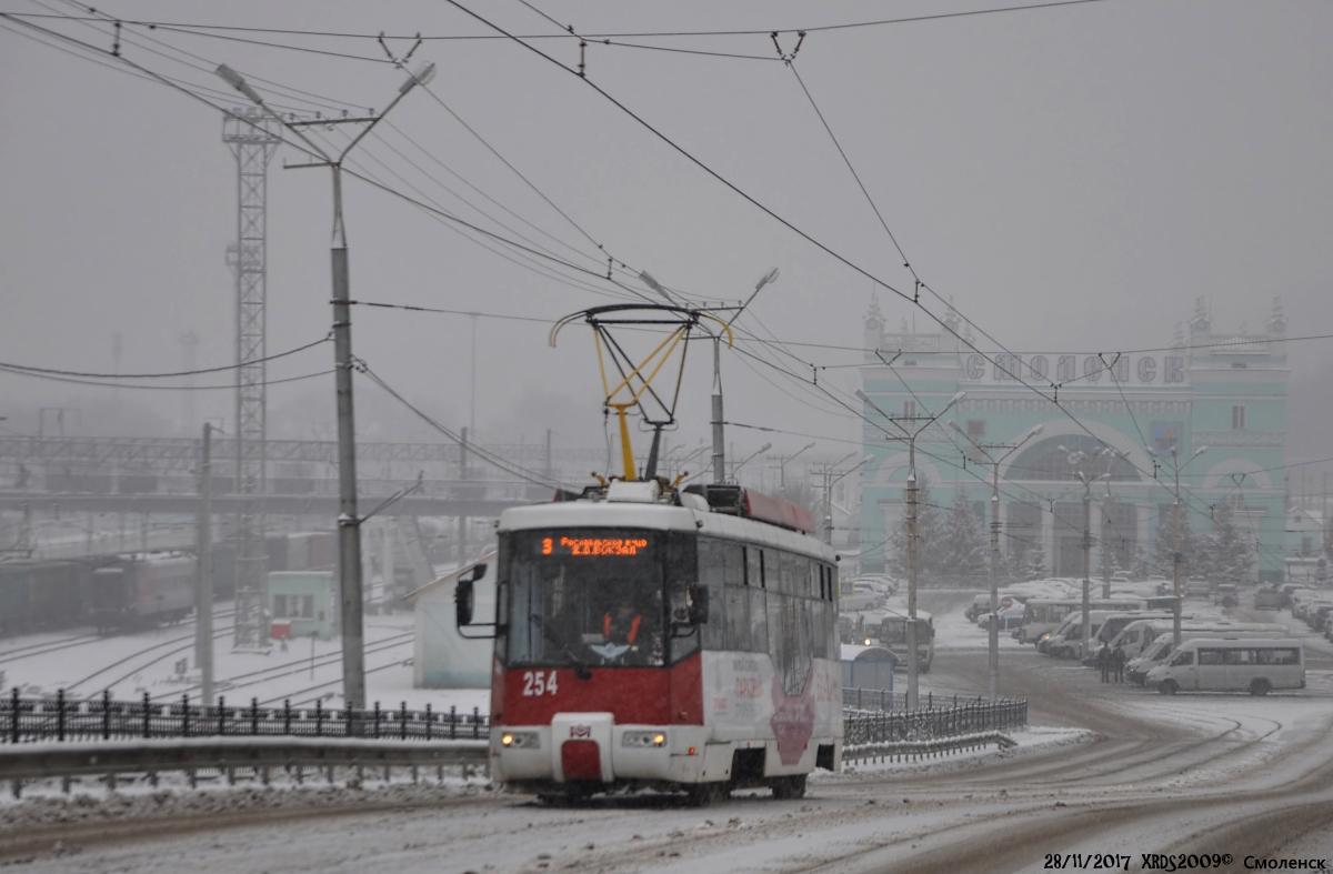 Смоленск. АКСМ-62103 №254