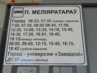 Логойск. Расписание движения автобусов на конечной остановке Посёлок Мелиораторов