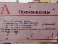 Смолевичи. Расписание движения автобусов на конечной остановке Орджоникидзе