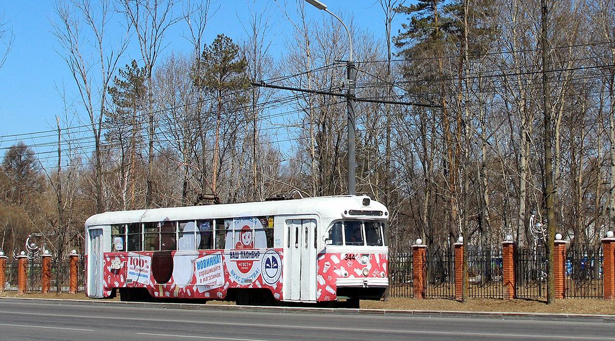 Хабаровск. РВЗ-6М2 №344